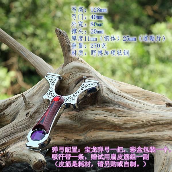 宝龙弹弓参数2.JPG